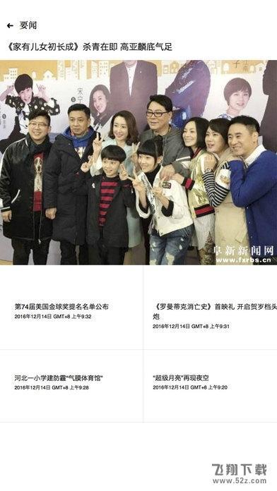 微阜新V1.0.0 iPhone版_52z.com