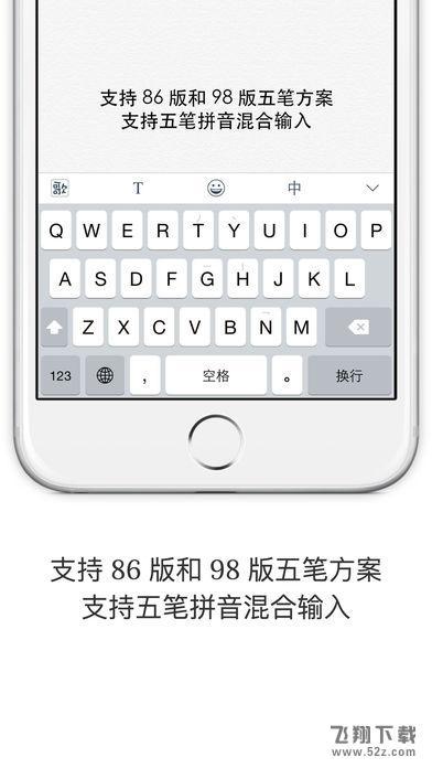 清歌输入法V2.2 iPhone版_52z.com