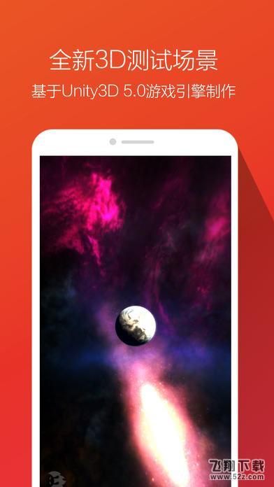 安兔兔评测V6.2.4 iPhone版_52z.com