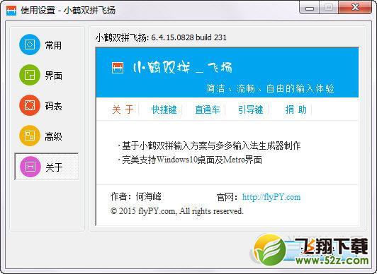 小鹤双拼V7.0.16.0728 飞扬版_52z.com