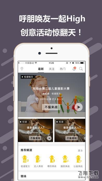 校谱iPhone版下载 校谱APPV1.2.0下载