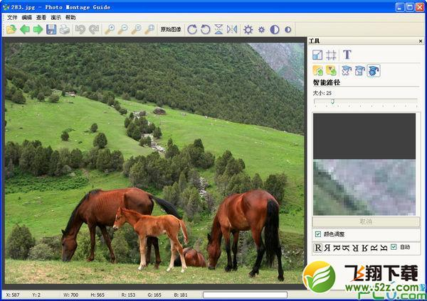 图片合成软件(Photo Montage Guide)V2.2.7 中文绿色版_52z.com