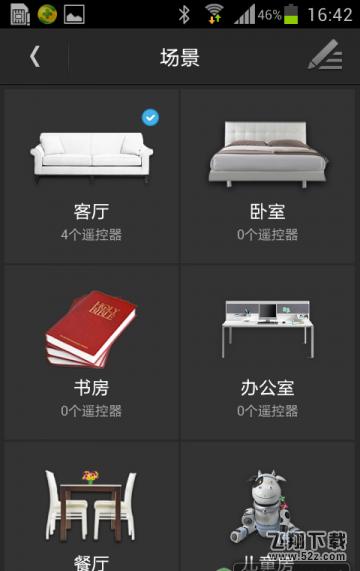 天加空调遥控器V3.5.5 安卓版_52z.com