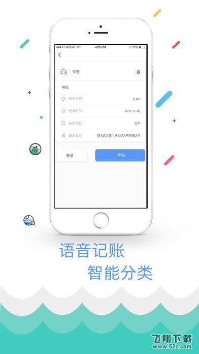 喵财记账V1.0 iOS版_52z.com