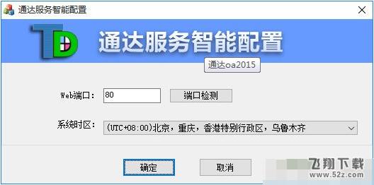 通达oa2015_52z.com