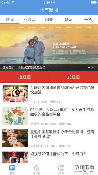 大有新闻V1.0.4 iPhone版_52z.com