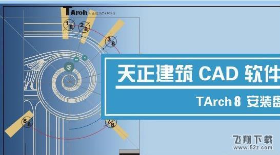 天正电气2013破解版V8.5 破解版_52z.com