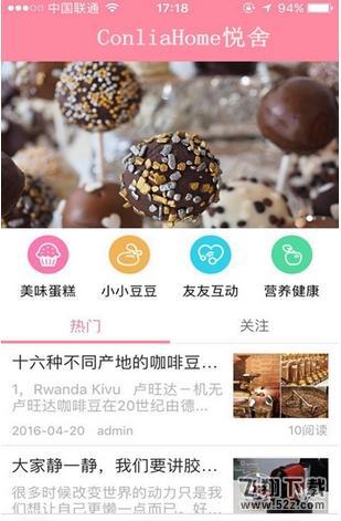 ConliaHome悦舍V1.0 安卓版_52z.com
