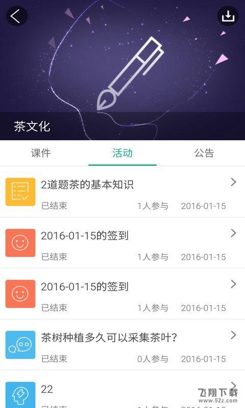 云课堂V3.5 安卓版_52z.com