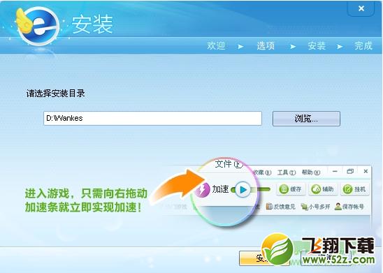 玩客游戏加速浏览器V1.3.1.9 官方版_52z.com