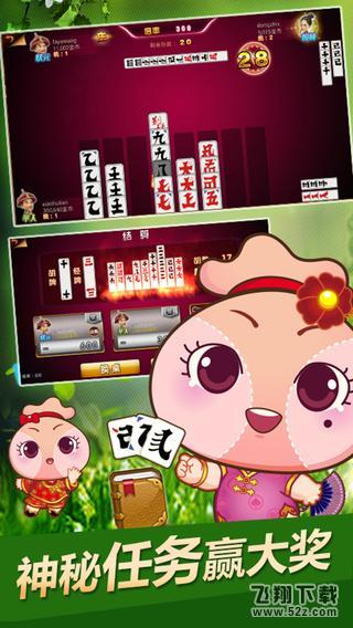 湖北花牌三五七V1.0 安卓版_52z.com