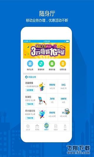 和生活爱辽宁V1.4.6 iPhone版_52z.com