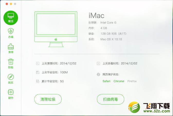 360安全卫士mac版V1.2.3 官方版_52z.com
