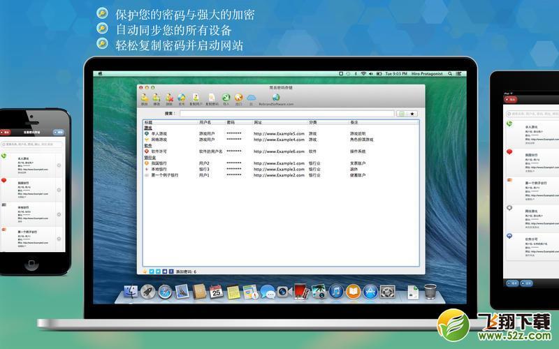 Easy Password Storage for MacV4.4 中文版_52z.com