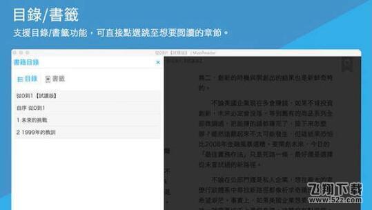 Readmoo看書V1.3.0 官方版_52z.com