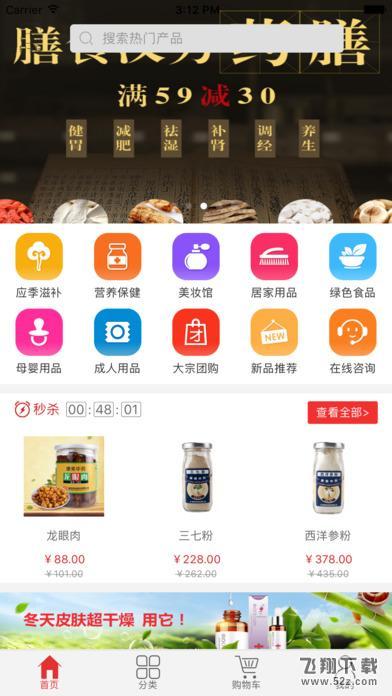 康美时代V1.0 iPhone版_52z.com