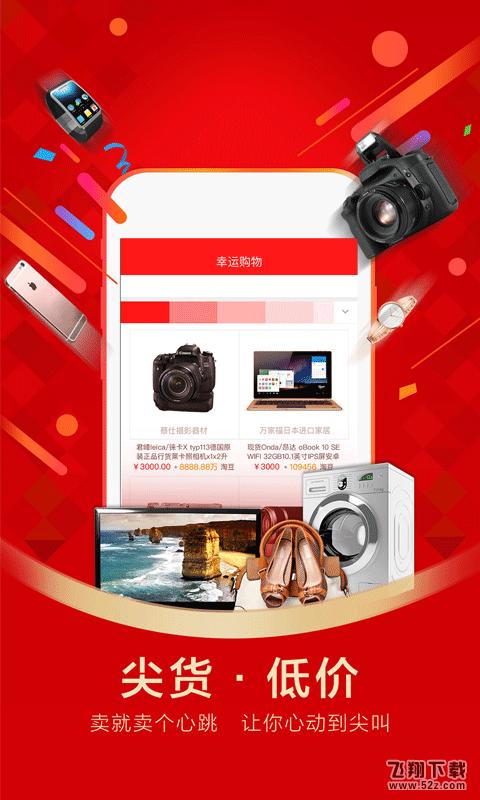 淘必中V6.1.0 iPhone版_52z.com