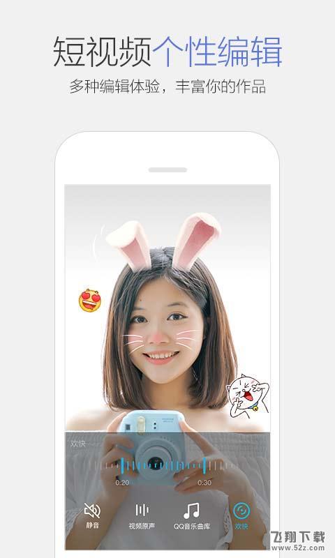 手机QQ2017V7.0.0 安卓版_52z.com