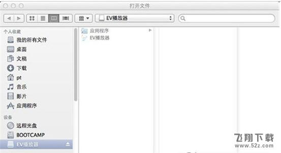 EV播放器 for macV1.0.2 官方版_52z.com