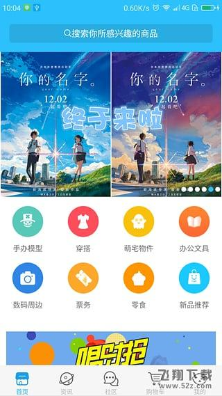 Yuki动漫V2.4.6 安卓版_52z.com