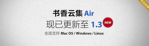书香云集 for macV1.3 官方版_52z.com