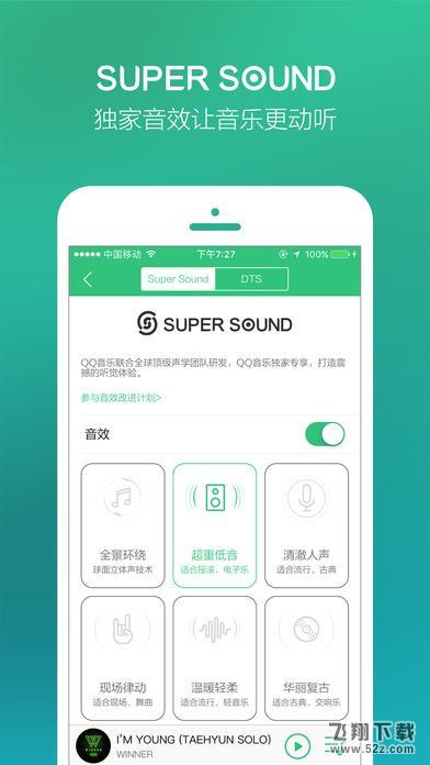 QQ音乐V7.0.4 iPhone版_52z.com