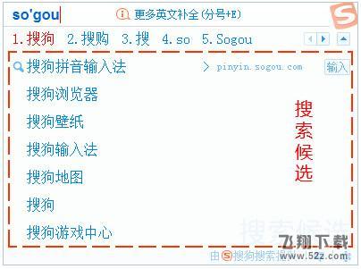 搜狗输入法2017V8.2.1 官方版_52z.com