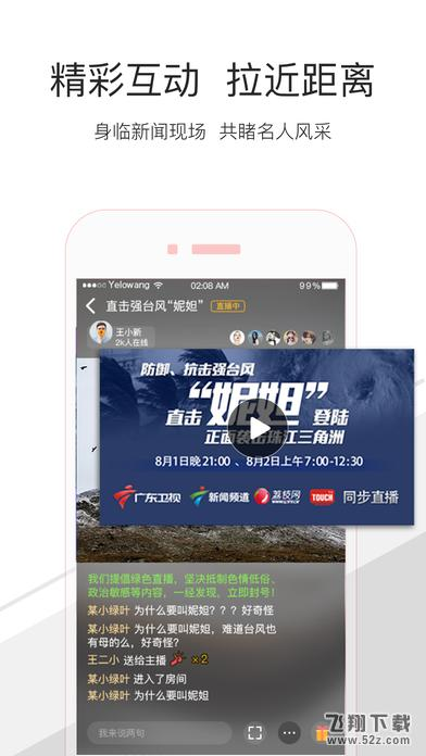 触电新闻V1.2.1 iPhone版_52z.com