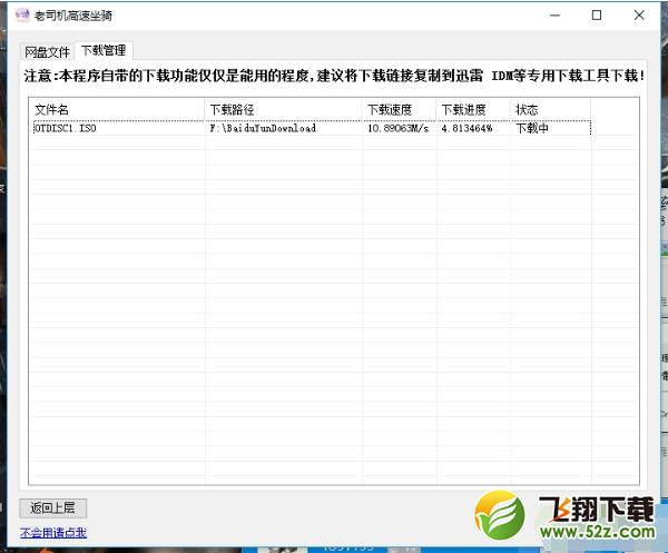 百度网盘高速下载辅助工具V3.4 最新绿色版_52z.com