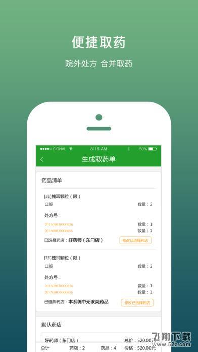 医腾云服V1.0.2 iPhone版_52z.com