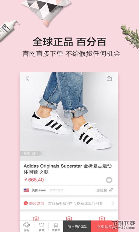 剁手帮海淘全球购V2.2.5 iPhone版_52z.com
