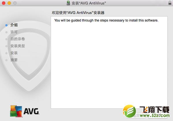 AVG AntiVirus for macV2015.0.4816 官方版_52z.com