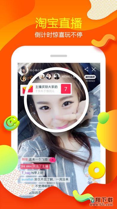 淘宝V6.3.0 iPhone版_52z.com