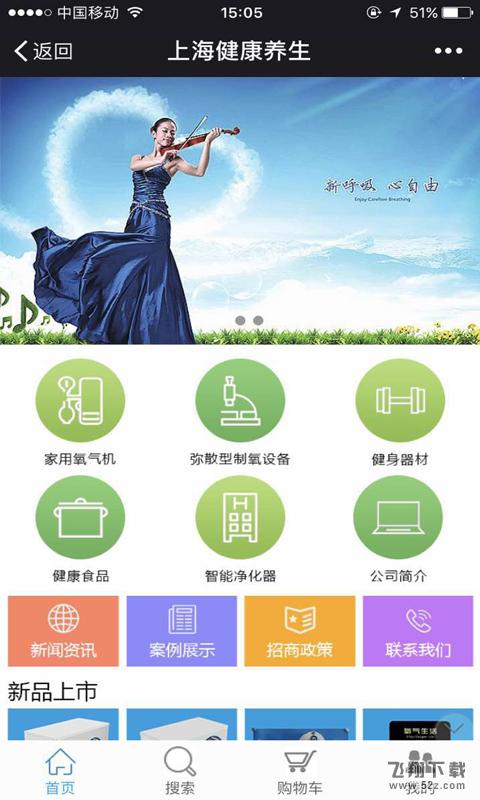 上海健康养生V1.9.1.0616 安卓版_52z.com