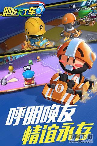 跑跑卡丁车V1.09.001 九游版_52z.com