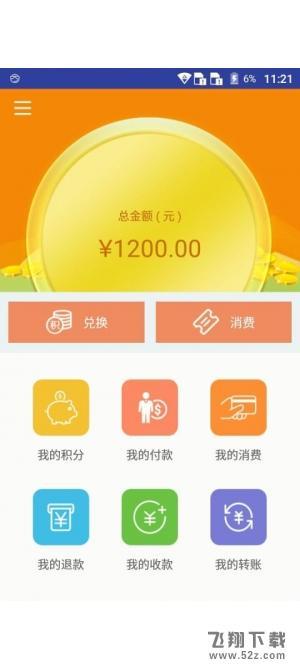 青客宝V1.4.2 安卓版_52z.com