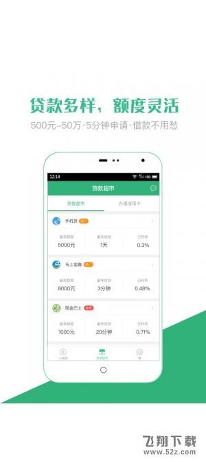 小钱V1.1.9 安卓版_52z.com