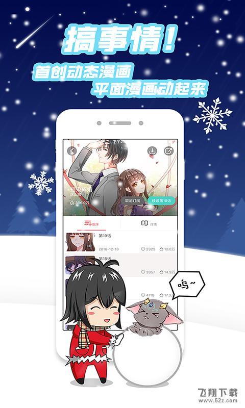 墨瞳漫画V1.6.1 安卓版_52z.com