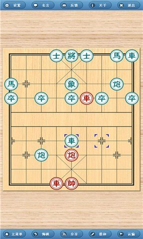 象棋旋风V6.2 安卓版_52z.com