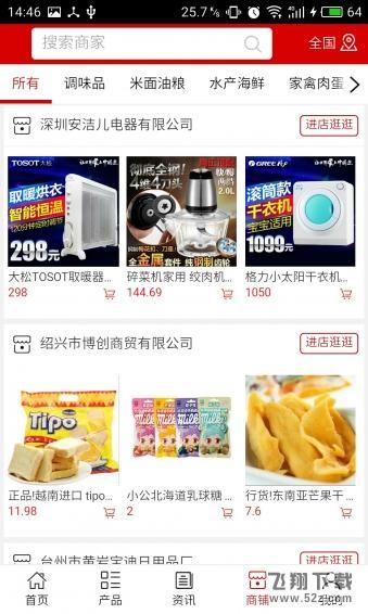 好又多超市V5.0.0 安卓版_52z.com