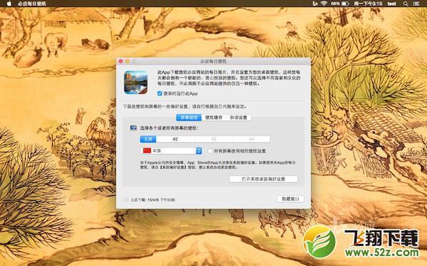 必应每日壁纸Mac版V1.6 官方版_52z.com