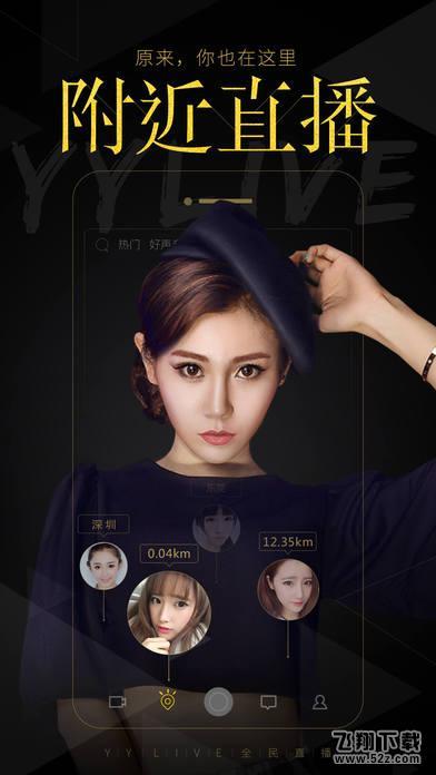 YYV5.13.1 iPhone版_52z.com