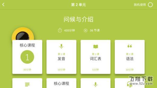 Rosetta Stone for macV5.0.37  官方版_52z.com