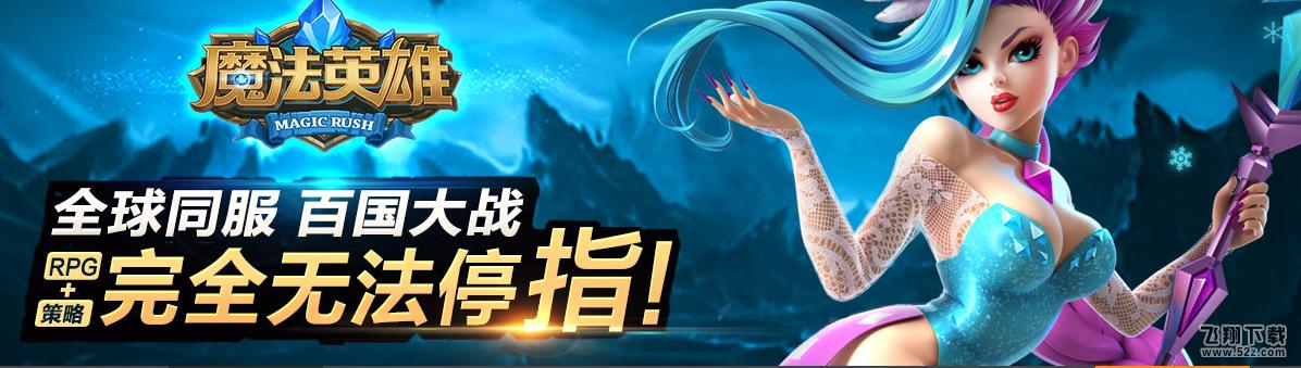 MR魔法英雄V1.1.103 九游版_52z.com