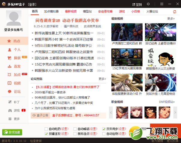 dnf连发依次V1.60 收费版_52z.com