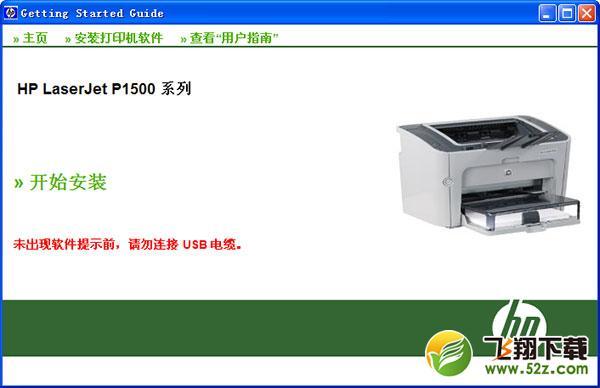 惠普HP LaserJet P1505 打印机驱动_52z.com