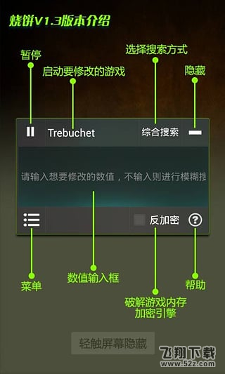 保卫萝卜3新春版修改器V1.6.5 安卓版_52z.com