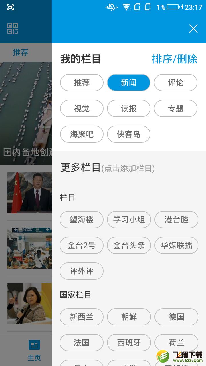海客新闻V3.0.1 安卓版_52z.com