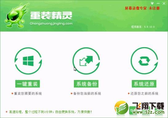 重装系统精灵V5.8.10 绿色版_52z.com
