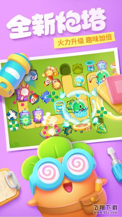 保卫萝卜3新春版V1.6.5 电脑版_52z.com